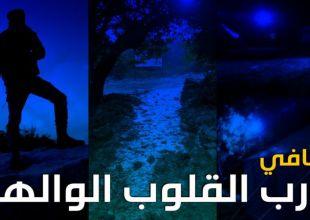 صافي.. درب القلوب الوالهة - جمال شعيب