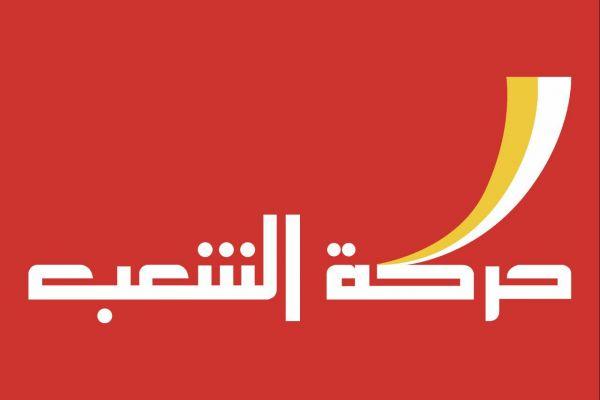 حركة الشعب تستنكر وصول لجنة من وزارة العدل الاميركية للتحقيق في مزاعم عمليات تبييض اموال يقوم بها حزب الله
