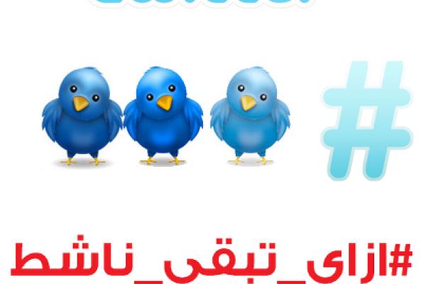 عن الناشط والناشطة... والكامخ بينهما - محمد نزال