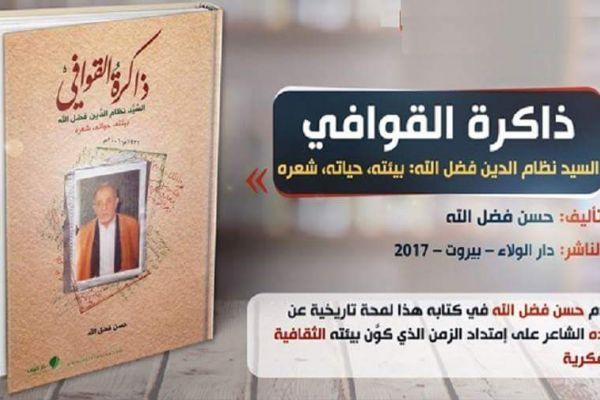 حكاية شاعر لبناني راحل في كتاب (ذاكرة القوافي)