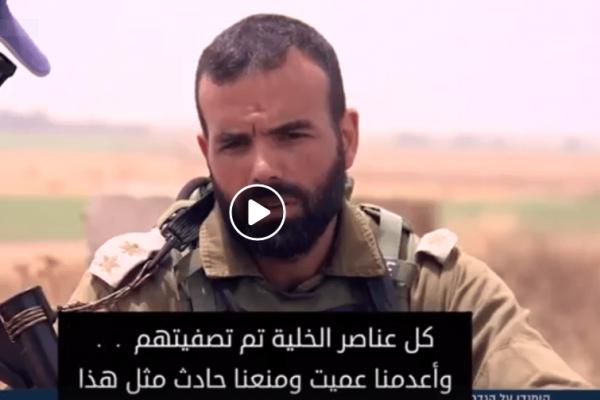 الاحتلال يعترف: أعدمنا أحد جنودنا خلال عملية أسر في خانيونس