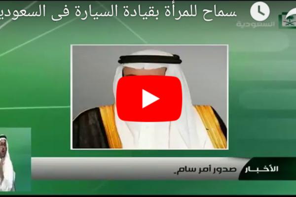 بالفيديو..لحظة الإعلان التاريخي بـ السماح للمرأة بقيادة السيارة في السعودية