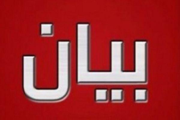 بيان الجبهة العربية التقدمية حول آخر التطورات الخطيرة على الصعيدين العربي والدولي