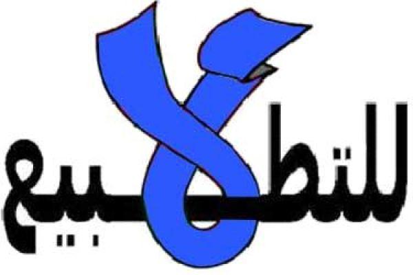 تظاهرات تجوب مختلف مناطق البحرين رفضاً للتطبيع مع الكيان الاسرائيلي