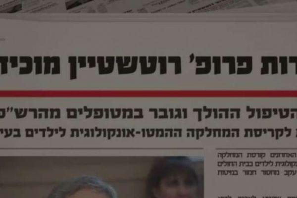 منظمة صهيونية تدعو للتوقف عن علاج الأطفال الفلسطينيين