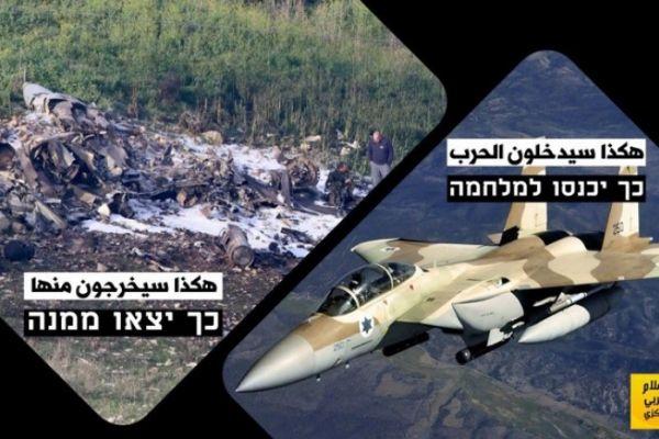 بالصور رسائل تهديد من الاعلام الحربي لحزب الله للاحتلال الإسرائيلي