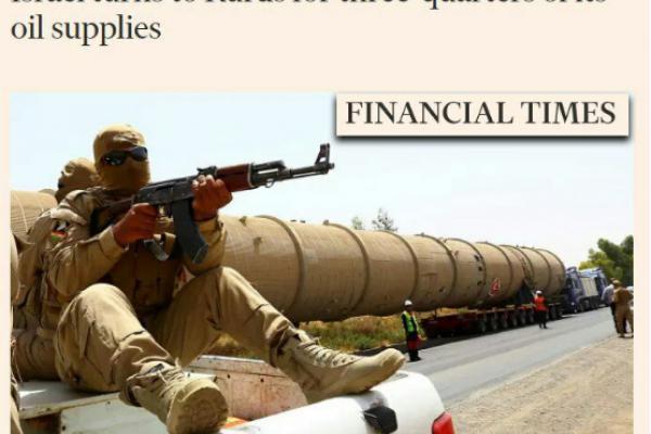 فايننشال تايمز: اعين «إسرائيل» تتجه نحو كردستان العراق للحصول على ثلاثة أرباع إمداداته النفطية
