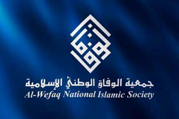 الوفاق: شعب البحرين تحت نير الاستبداد وورشة المنامة انعقدت فوق صفيح ساخن