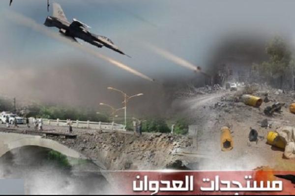 مستجدات العدوان السعودي خلال الـ24 ساعة الماضية