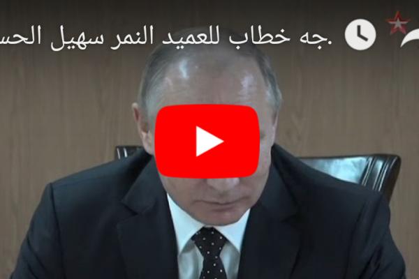 الرئيس الروسي بوتين يشيد بالعقل العسكري للعميد سهيل الحسن, ويوجه خطابا له