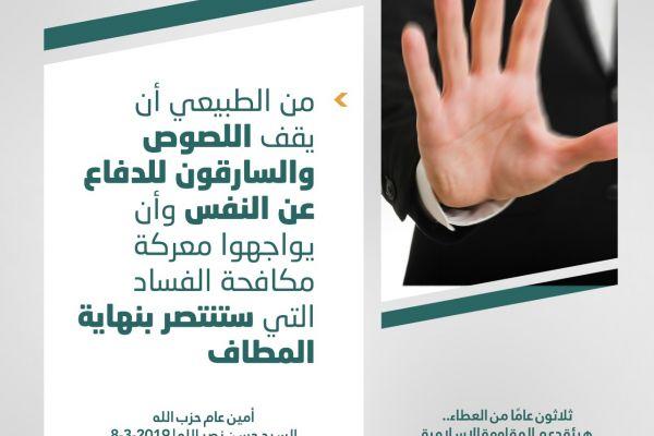 السيد نصر الله: ماضون في معركة الفساد حتى النهاية.. وإجراءاتهم العقابية بحقنا لأننا هزمناهم