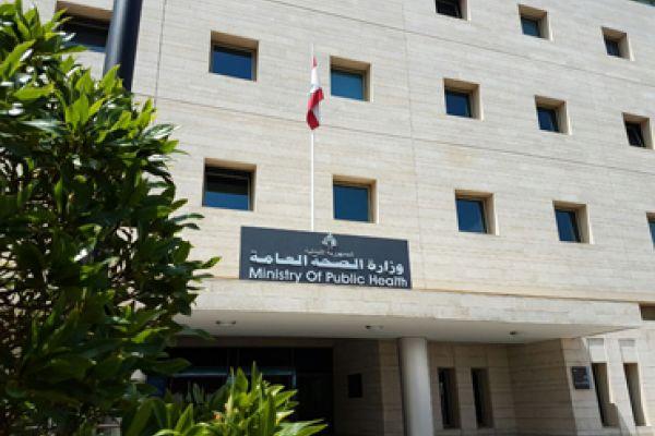 #لبنان: لوائح بأسماء الأدوية التي تم خفض سعرها في آخر مؤشر بنسبة تفوق 50%