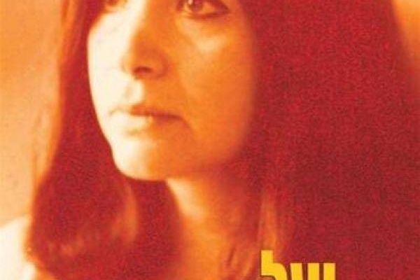 """كتاب صهيوني: """"ياعيل"""" سيدة الموساد في بيروت - جلال شريم"""