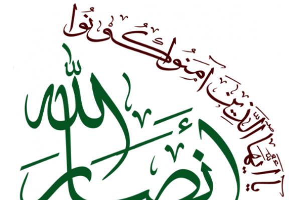 بيان صادر عن حركة أنصار الله في اليمن