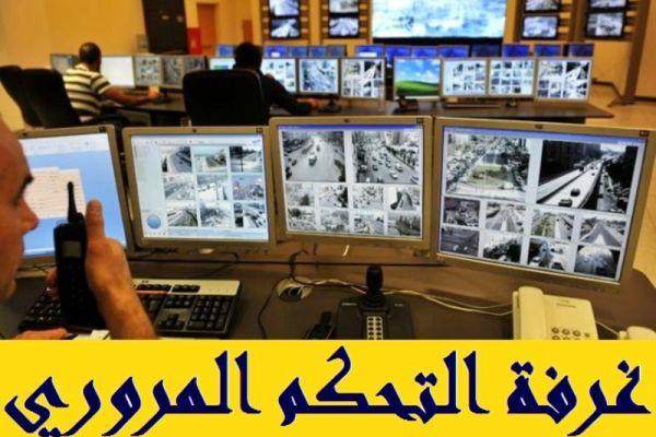 احصاءات غرفة التحكم: قتيل و10 جرحى في 11 حادثا خلال الـ 24 ساعة الماضية